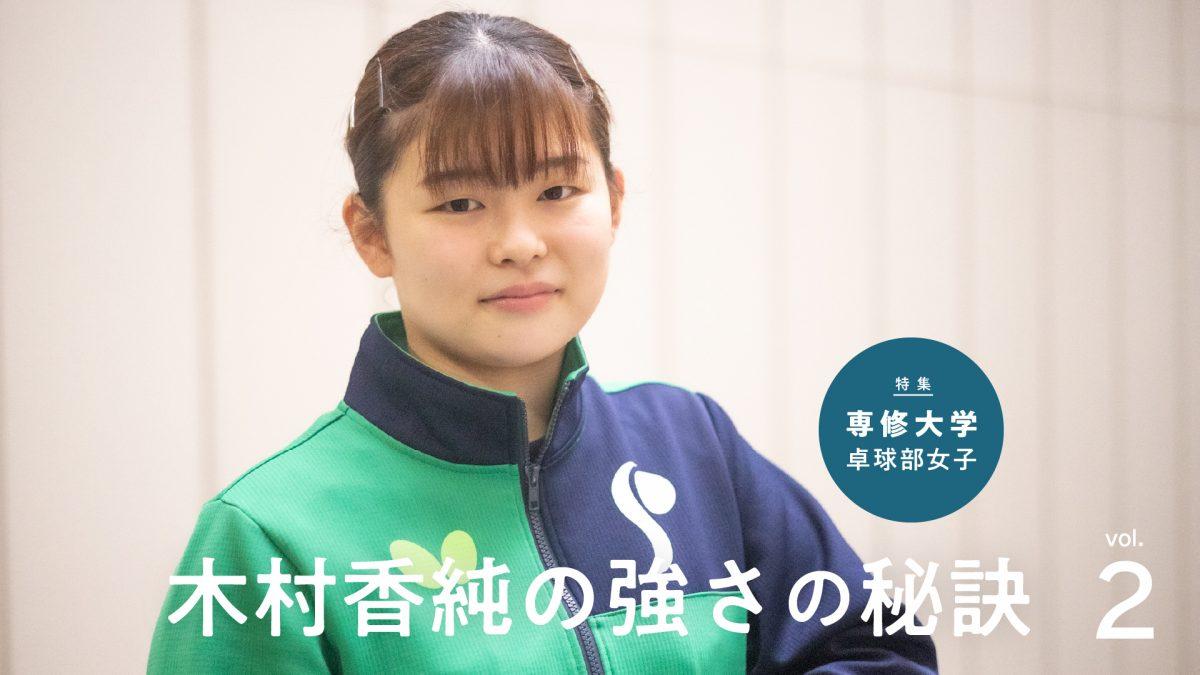 """「すごいね」と言われている間はダメ """"日本卓球界のニューヒロイン""""木村香純の決意"""