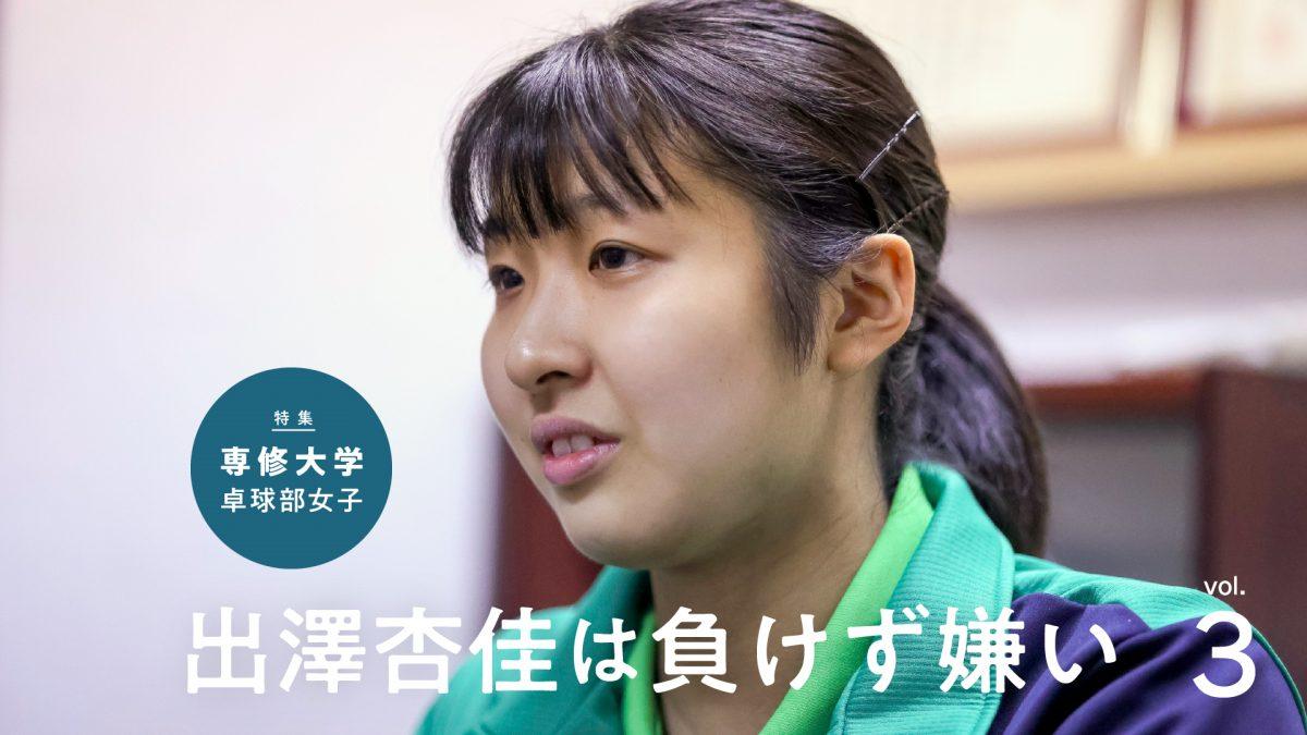 「勝てばもっとすごい世界が見られる」専修大の大型ルーキー・出澤杏佳が負けず嫌いなワケ