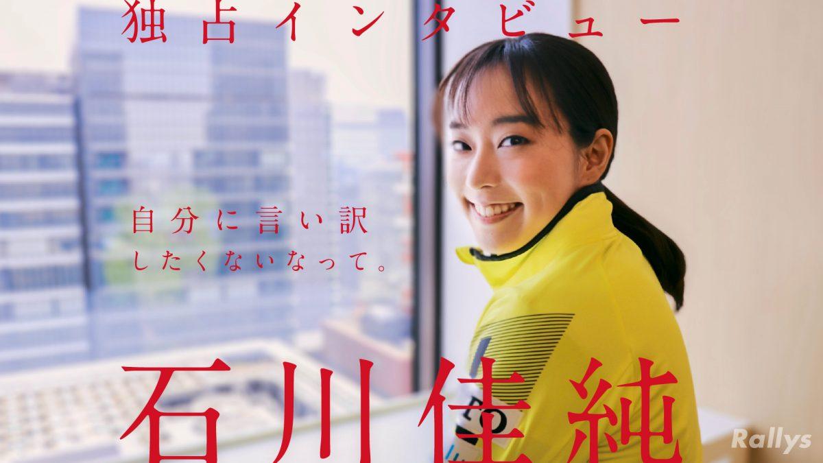 卓球生活20年を超えて 石川佳純「始めた頃も今も変わらない喜び」