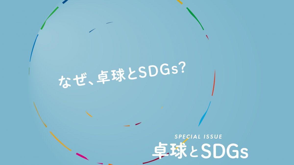 はじめに「なぜ、卓球とSDGs」?