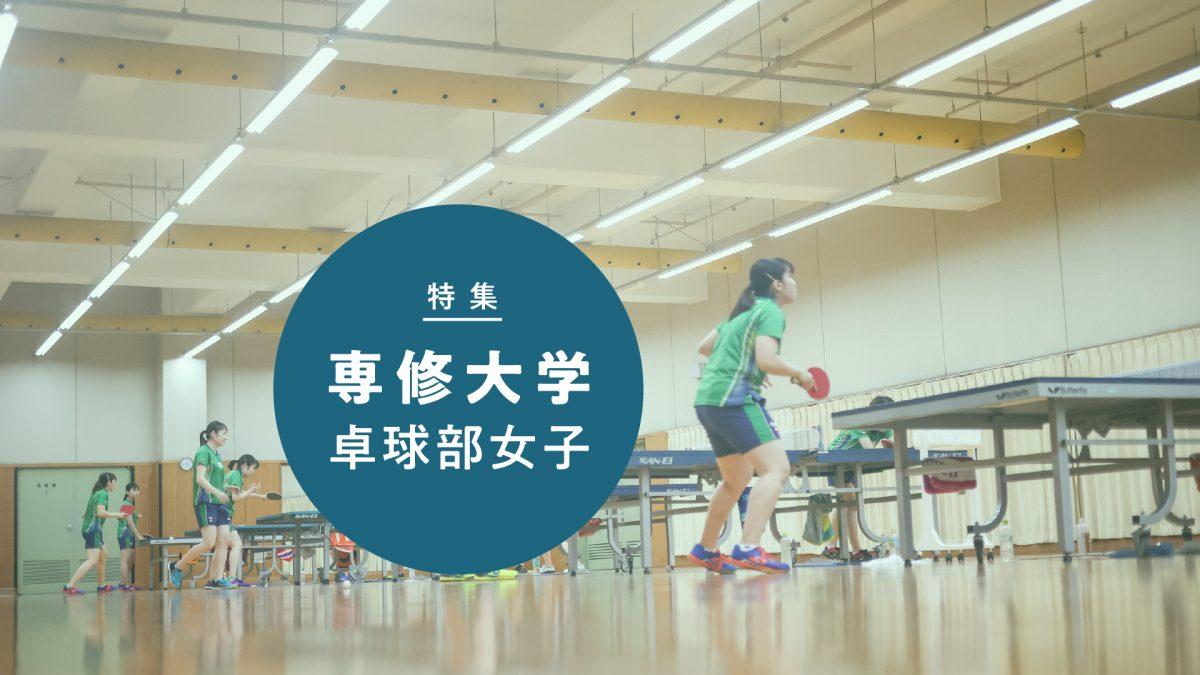 専修大学卓球部女子