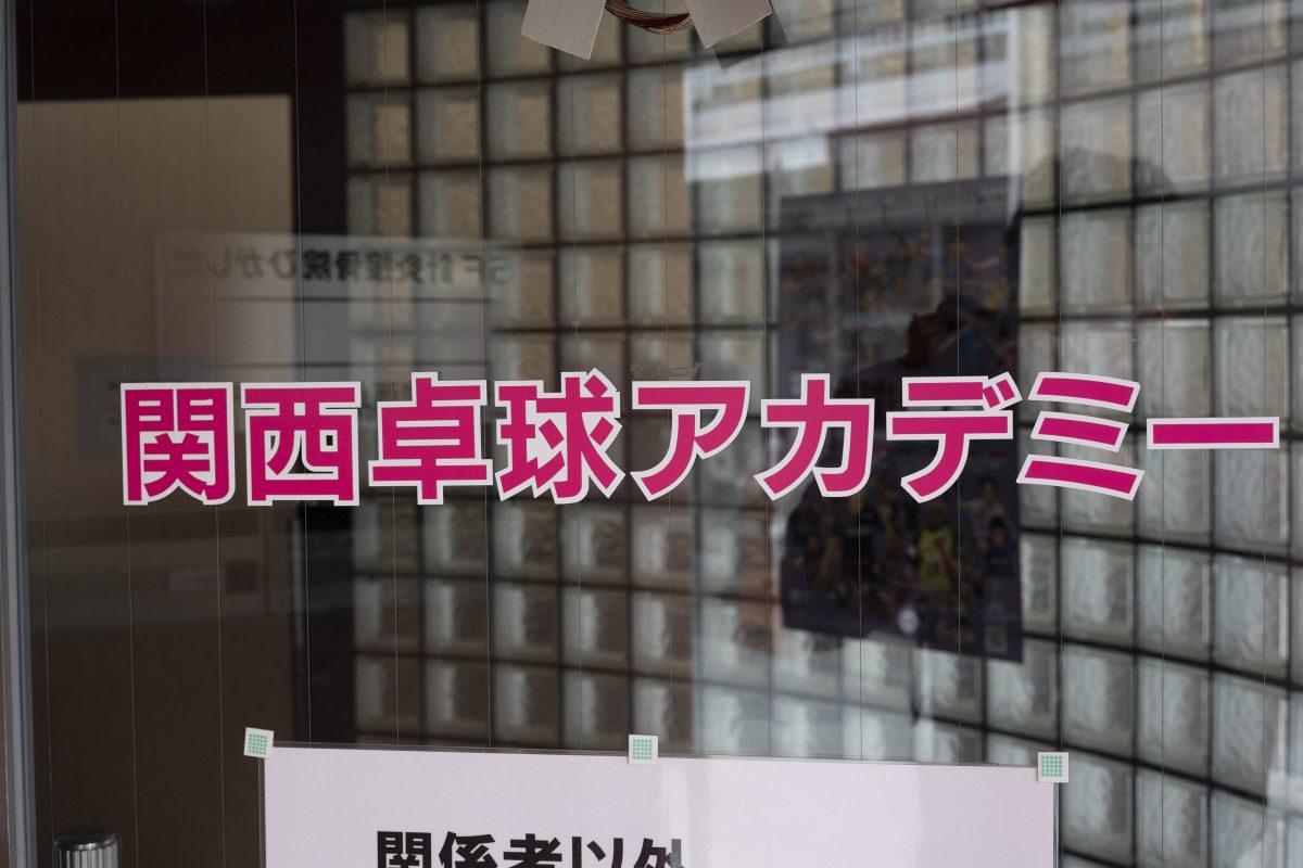 写真:関西卓球アカデミー/撮影:槌谷昭人
