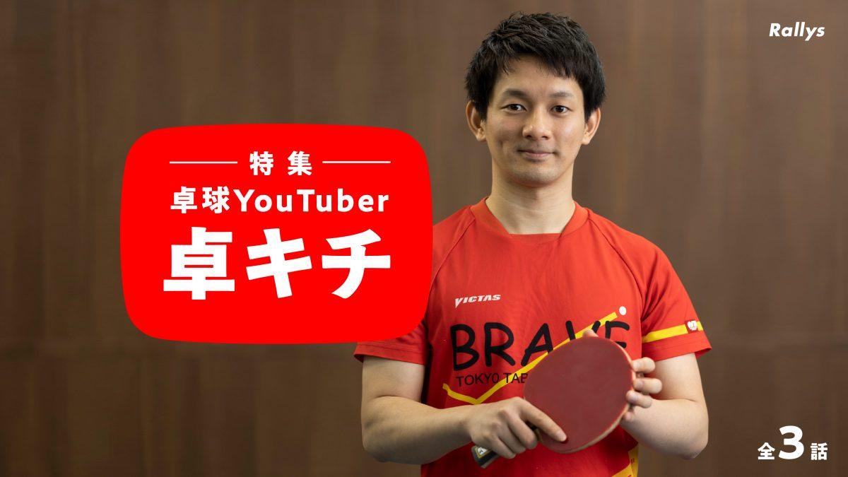 【予告】特集 卓球YouTuber・卓キチ 好きなことで生きていくための3つの力