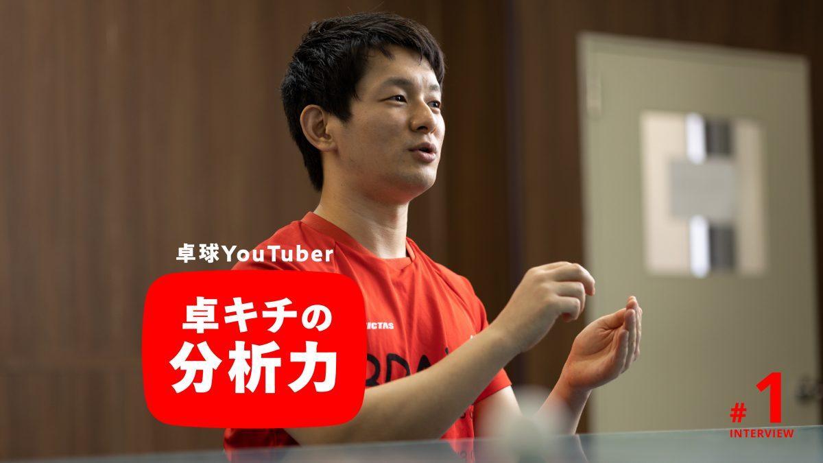 """「収入は会社員時代の4、5倍」YouTube1本で生計を立てる卓キチを支える""""分析力"""""""