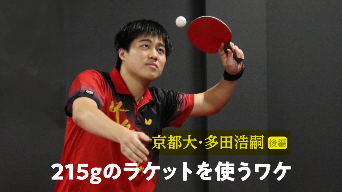 「もう一度全国でランク入りしたい」京都大・多田、格上選手に勝つための思考法