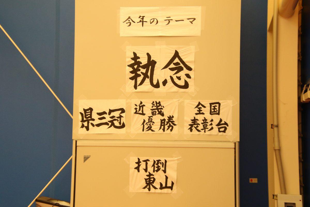 写真:練習場に貼られた今年のテーマの中には「打倒東山」も/撮影:ラリーズ編集部