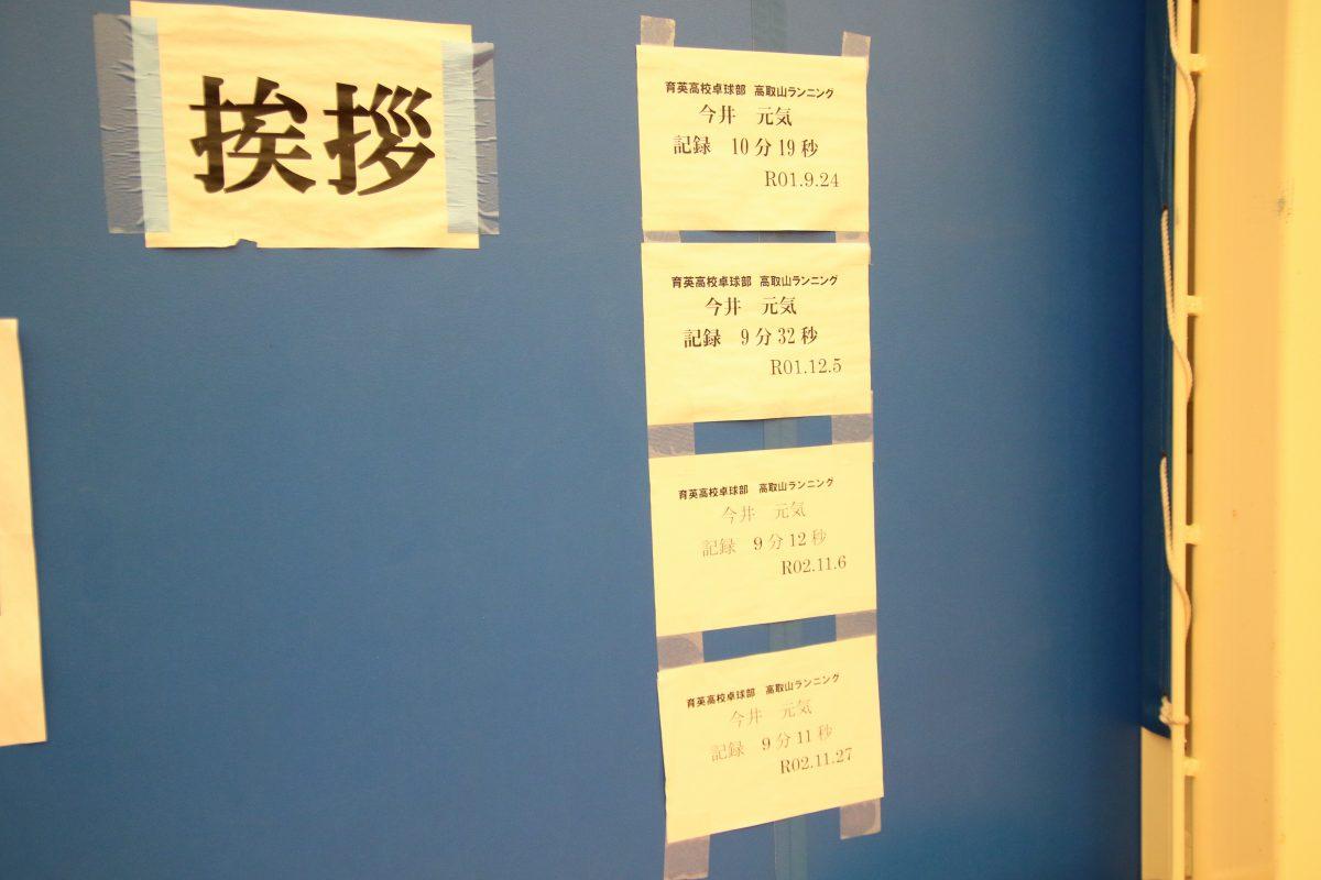写真:練習場にはランニングの記録も掲示されていた/撮影:ラリーズ編集部