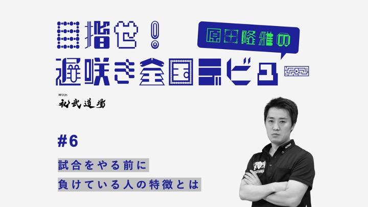【高校卓球】「正直腹が立ってます」「試合やる前に負けている」原田氏、怒り心頭の理由とは?