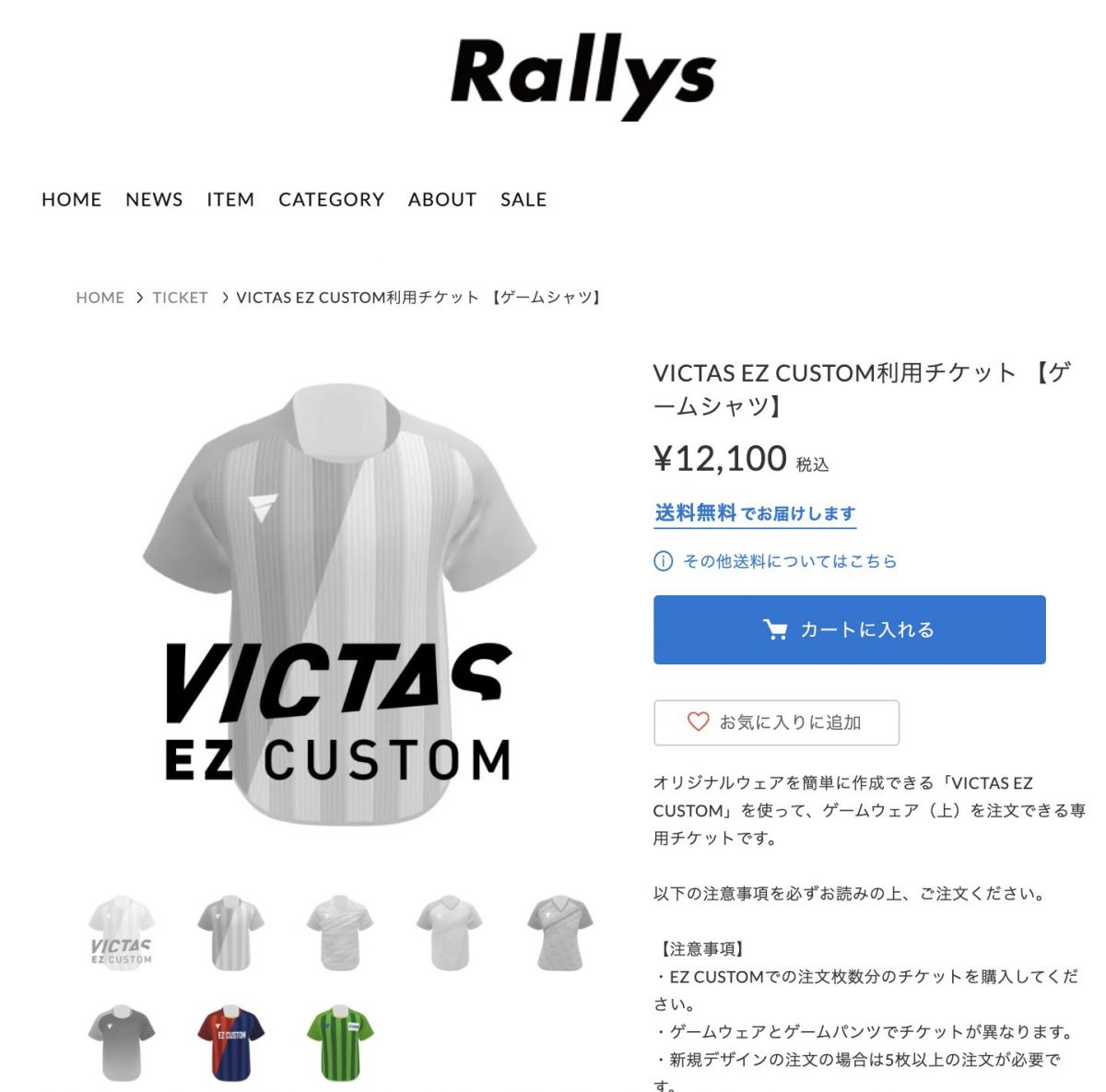 Rallys,EZ CUSTOM,VICTAS