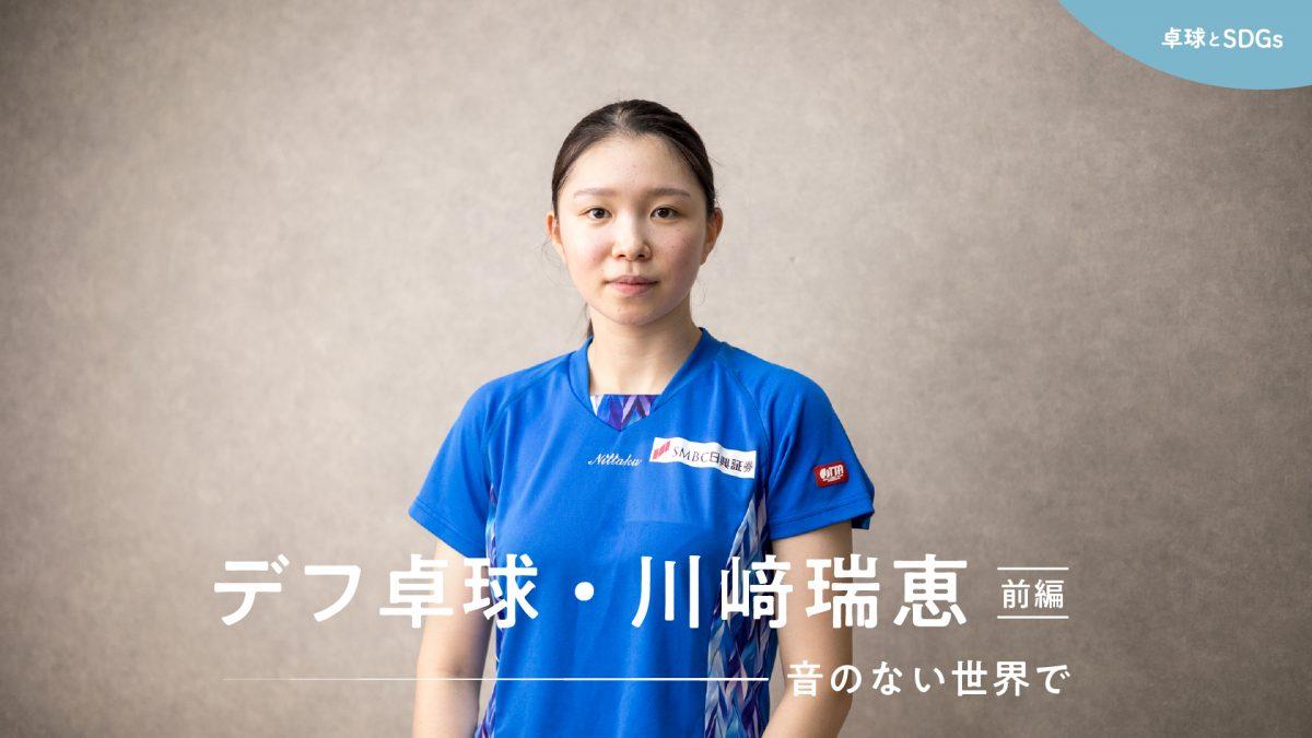 川﨑瑞恵(SMBC日興証券)