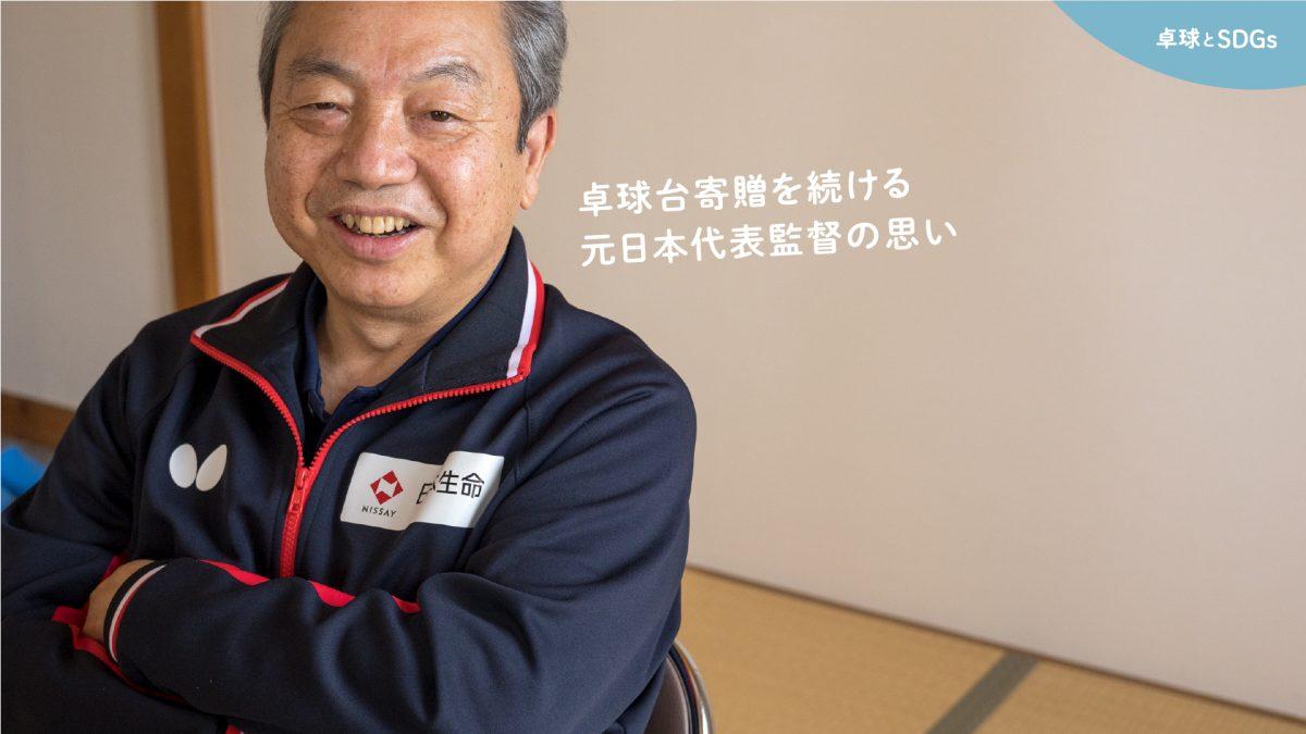 全国の保育園・幼稚園に卓球台を寄贈し続けて246台 元日本代表監督の思い
