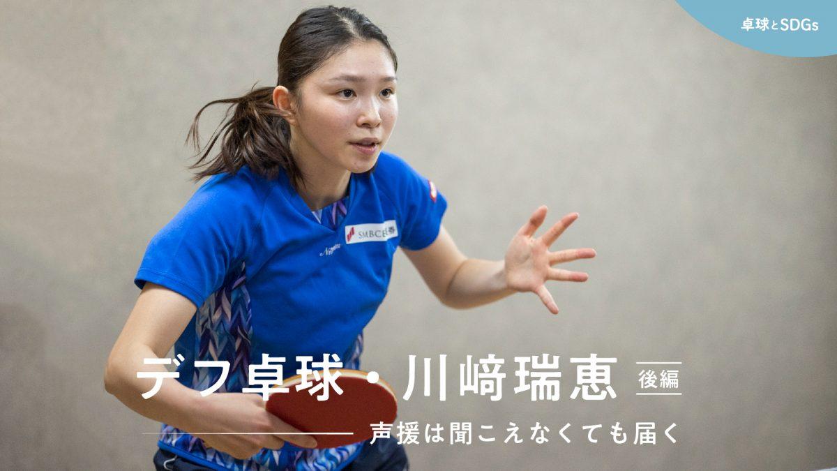 聴覚障がい者の卓球日本代表にコロナ禍が与えた試練<川﨑瑞恵 後編>