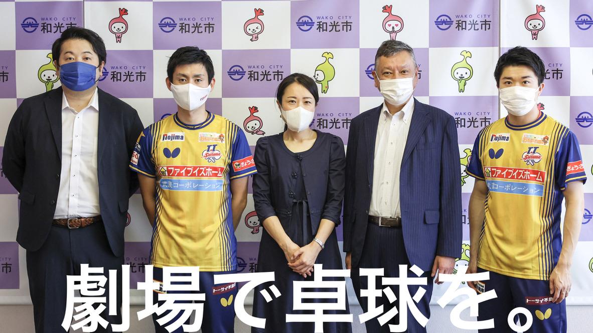 【劇場で卓球を】プロ卓球チーム・T.T彩たまの挑戦「卓球観戦の付加価値を高めたい」