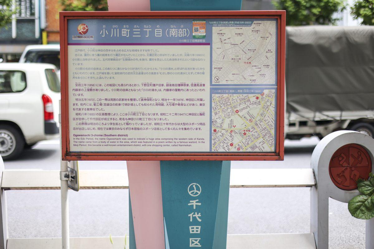 写真:小川町の看板が素敵な説明を載せてくれていた/撮影:ラリーズ編集部