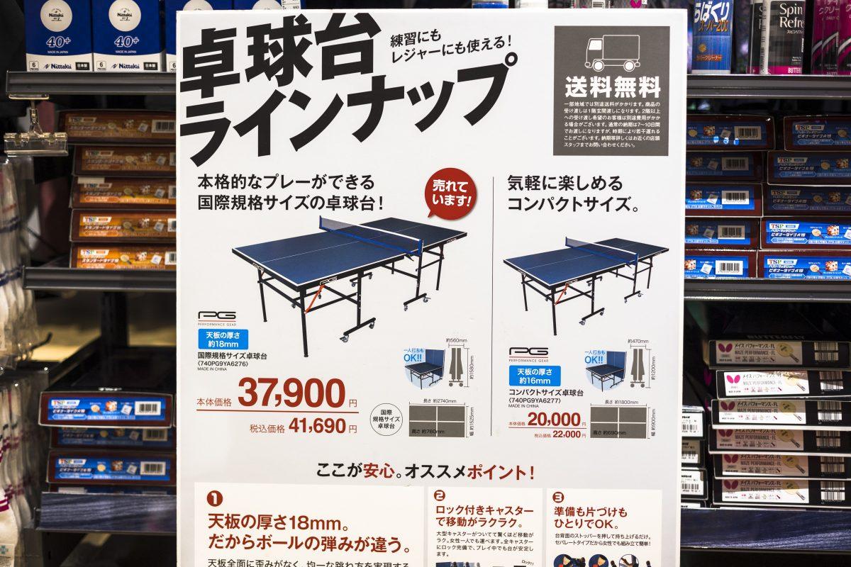スーパースポーツゼビオ錦糸町店