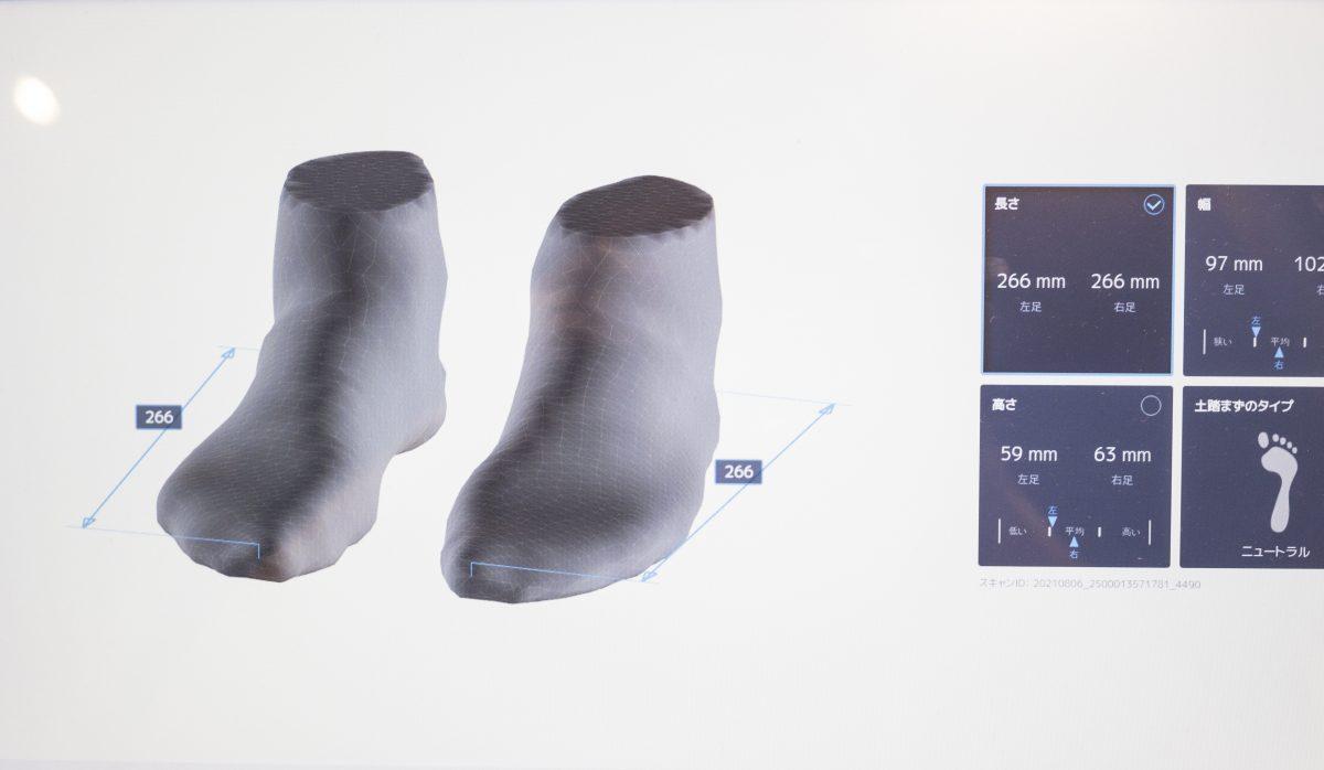 次世代の足型測定サービス