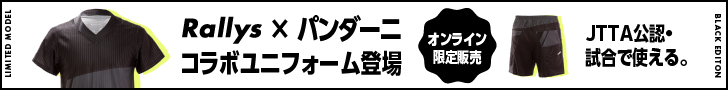 Rallys×パンダーニ コラボユニフォーム登場 オンライン限定販売
