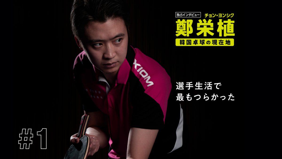 兵役、五輪一年延期…「でも諦めたくなかった」韓国トップ卓球選手・鄭栄植の現在地