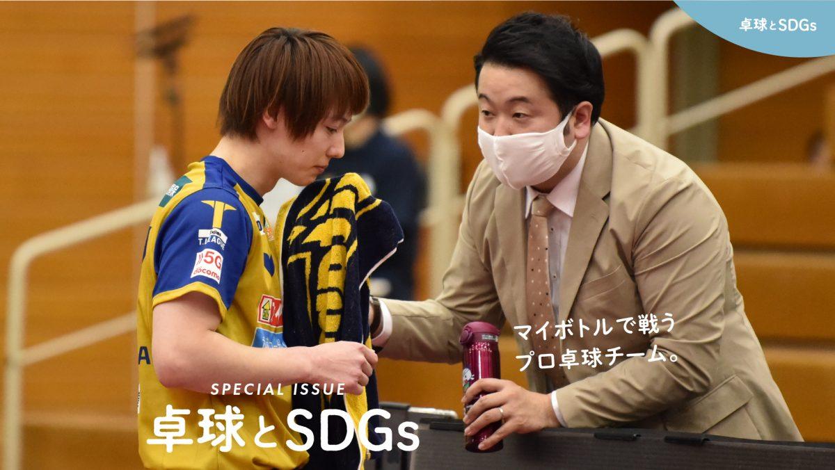 マイボトルで戦うプロ卓球チーム T.T彩たま
