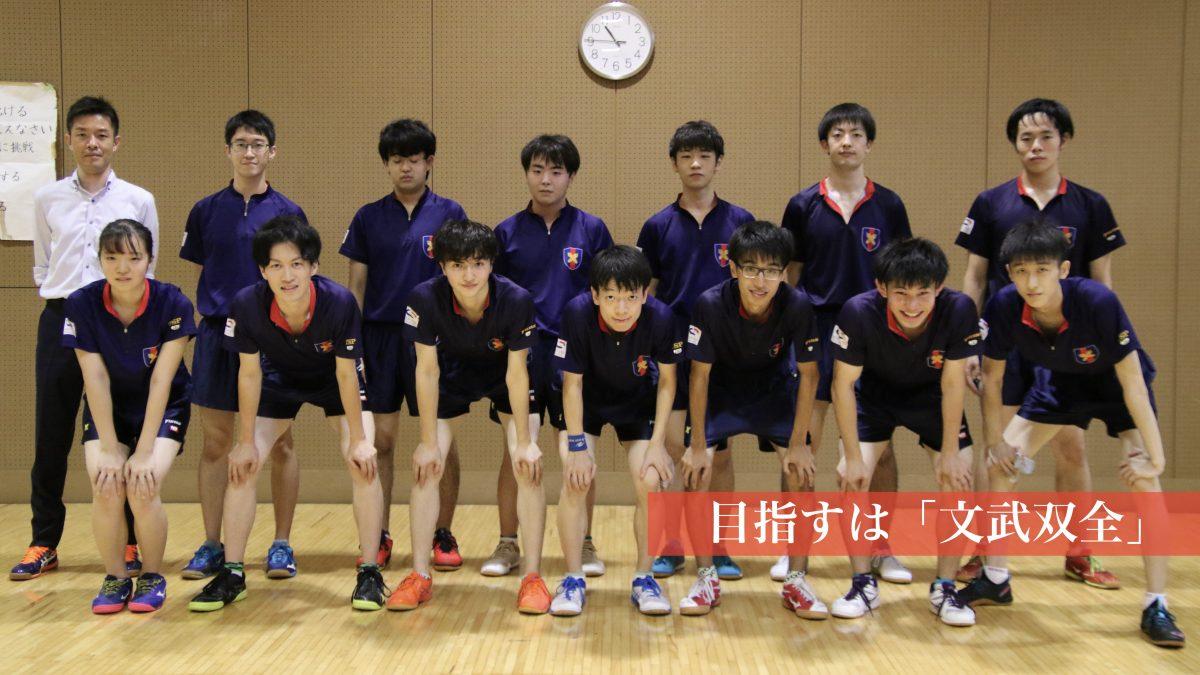 勉学も卓球も一流を目指す慶應義塾大学 なぜスポーツ推薦なしでも実力者が集うのか