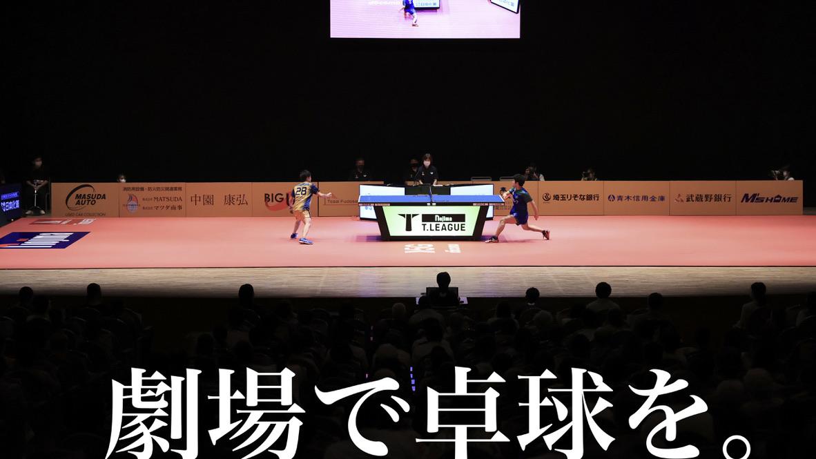 【劇場卓球観戦記】T.T彩たまが目指す新たな卓球興行の可能性を考える