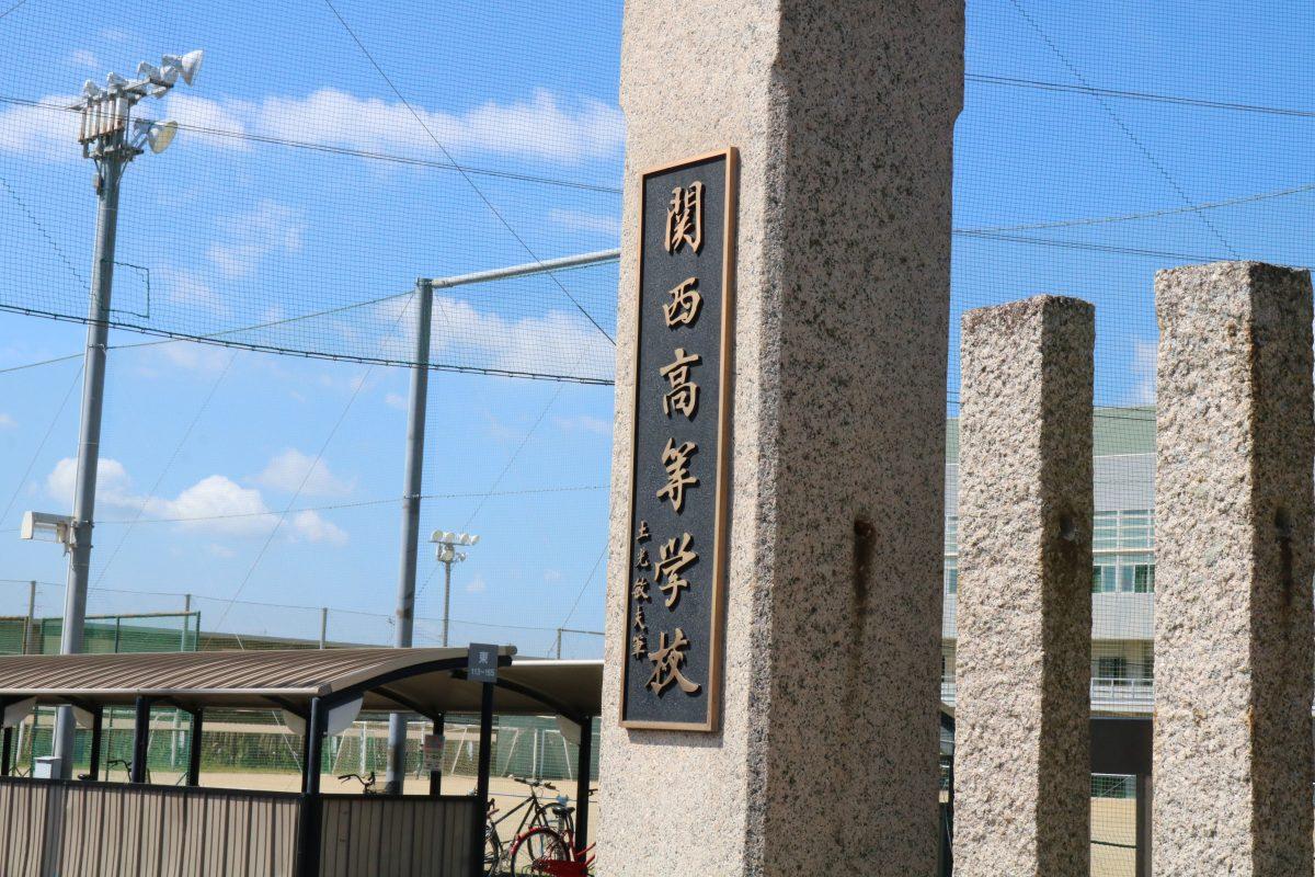 写真:関西高校/撮影:ラリーズ編集部