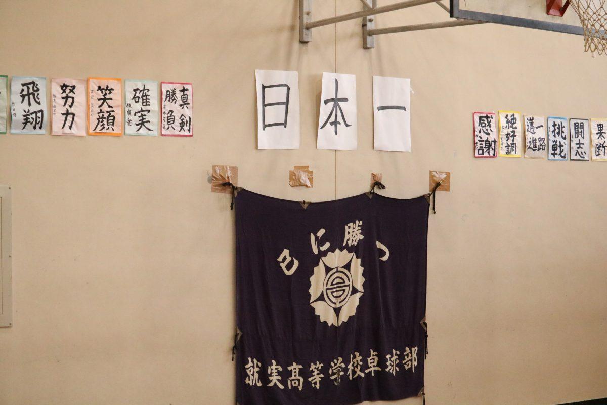 写真:練習場に貼られた「日本一」の文字/撮影:ラリーズ編集部