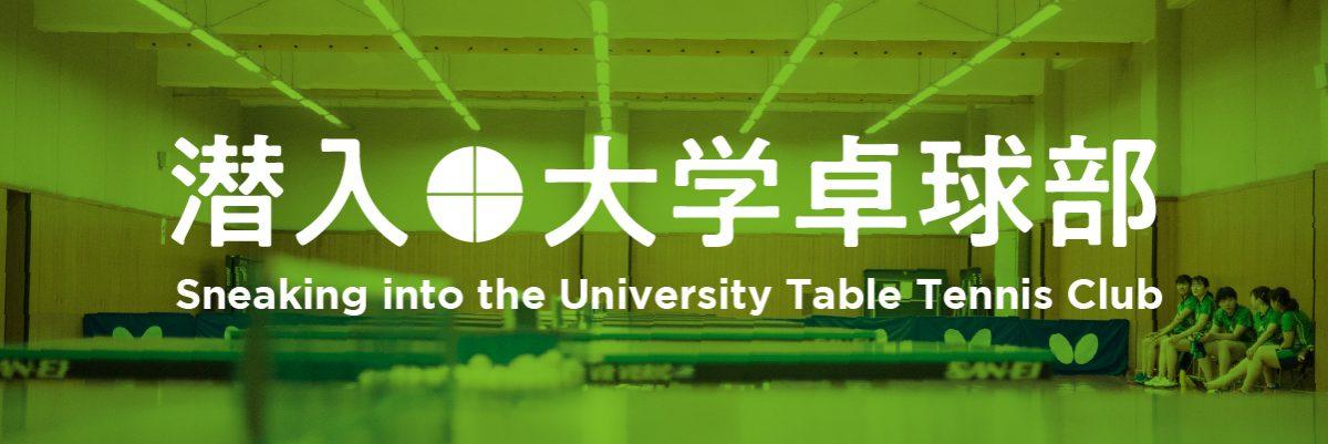 大学卓球部