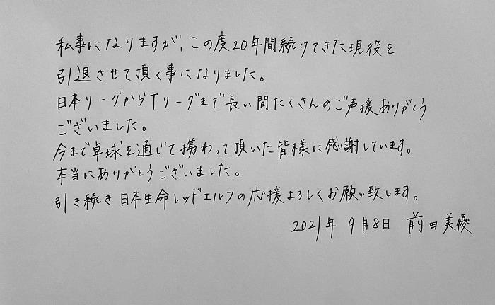 写真:前田美優引退メッセージ/提供:日本生命レッドエルフ