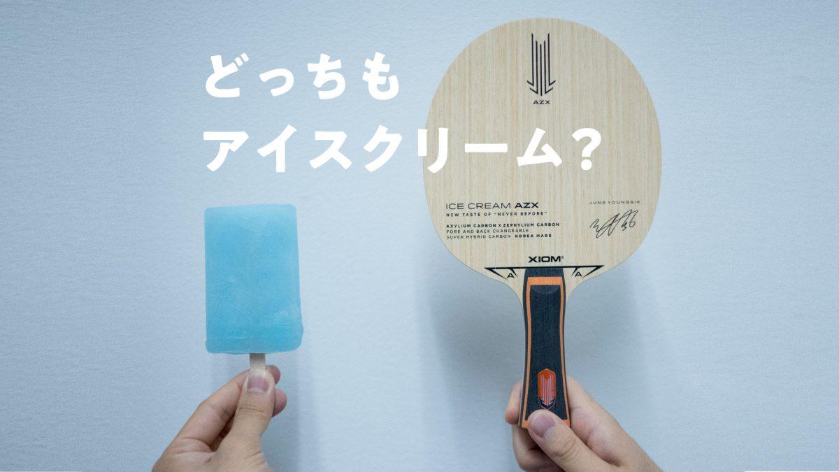 アイスクリームという名前の甘味な卓球ラケットがある?