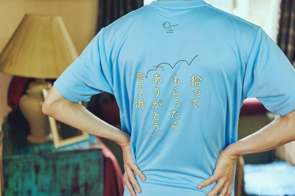 練習マナーTシャツ