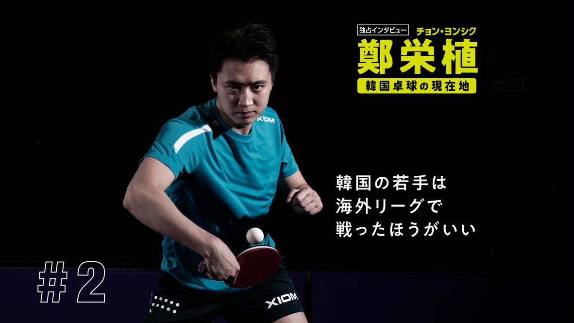 「韓国の若手は海外リーグで戦ったほうがいい」鄭栄植が提言する韓国卓球の未来